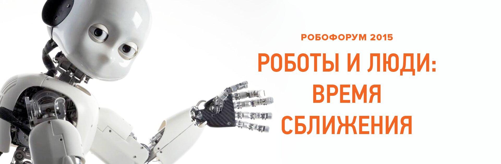 mosroboforum.ru
